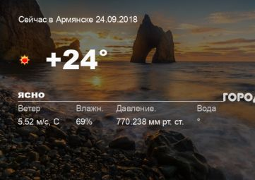 Погода в Армянске