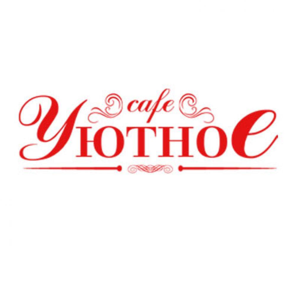 КТО есть КТО: «Уютное», кафе