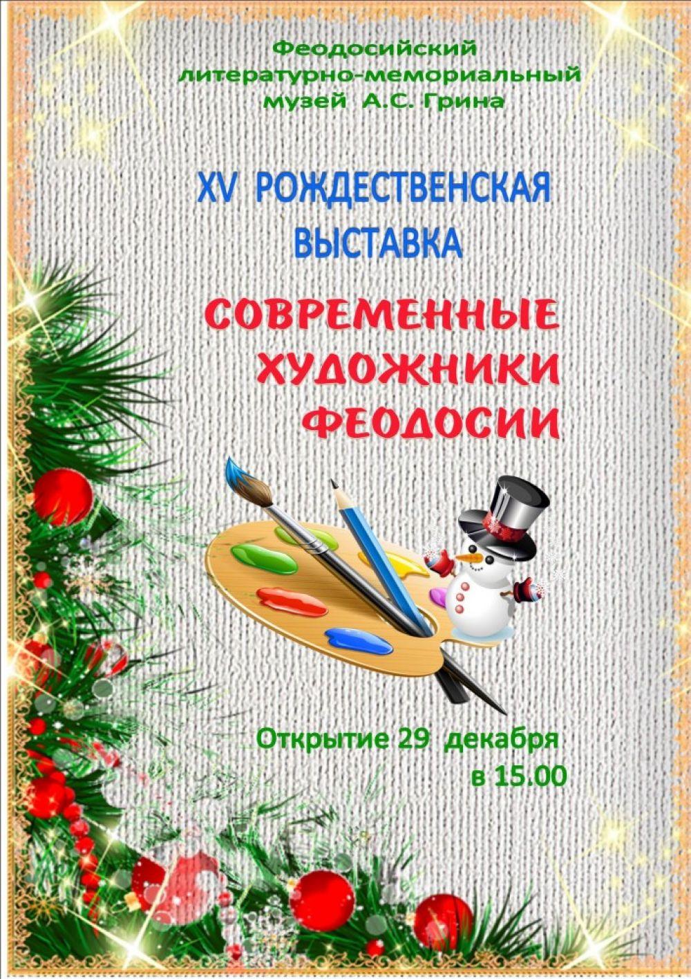 В Феодосийском литературно-мемориальном музее А.С. Грина открывается выставка