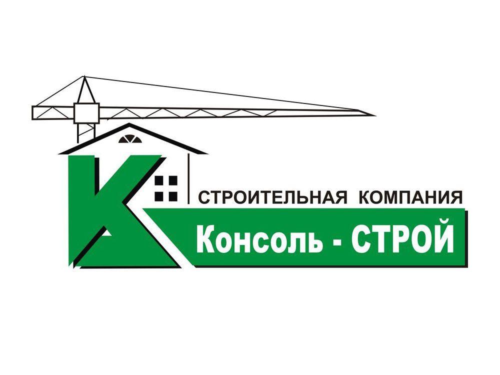 КТО есть КТО: ООO «СК Консоль-Строй ЛТД», строительная компания