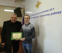 В Ленинском районе полиция наградила победителя акции «Спасем жизнь вместе»