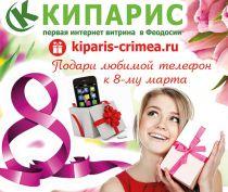 Кипарис поздравляет всех женщин с 8 МАРТА