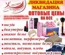 500 товаров по оптовым ценам в Феодосии! Ликвидация магазина!