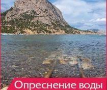В Крыму не будут опреснять морскую воду для нужд региона, - Росводресурсы