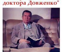 «Секретный код доктора Довженко»