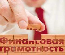 В Феодосии пройдут открытые уроки финансовой грамотности