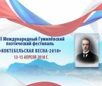 В Феодосии пройдет XIII Международный Гумилёвский поэтический фестиваль