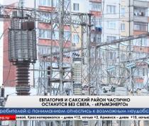 Евпатория и Сакский район частично останутся без света, - «Крымэнерго»