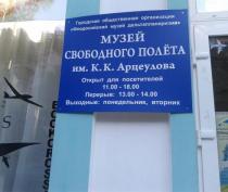 Феодосийский музей свободного полета устроит праздник по случаю Дня космонавтики