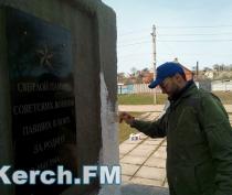 В Керчи благоустраивают памятники