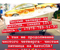 На автомойке АвтоСПА снова акции!