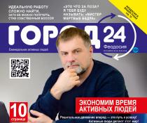 Ищете газету «Фео.РФ»?