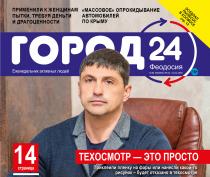 Еженедельник «Город24». Второй номер уже в продаже!
