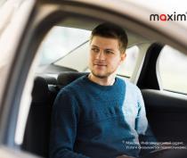 Удобное приложение для заказа такси