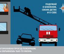 Керчан просят не перекрывать проезды к зданиям, предназначенные для пожарных машин и техники