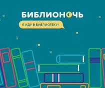 Библионочь-2018 в Евпатории