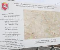 В Крыму начали строить дорогу Симферополь – Евпатория - Мирный