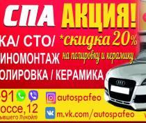 Автомойка АвтоСПА снова хочет вас порадовать акцией!