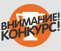 Приглашаем принять участие в конкурсе «Торговля России»