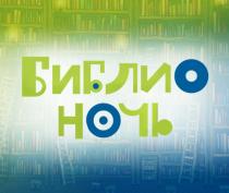 Литературное караоке