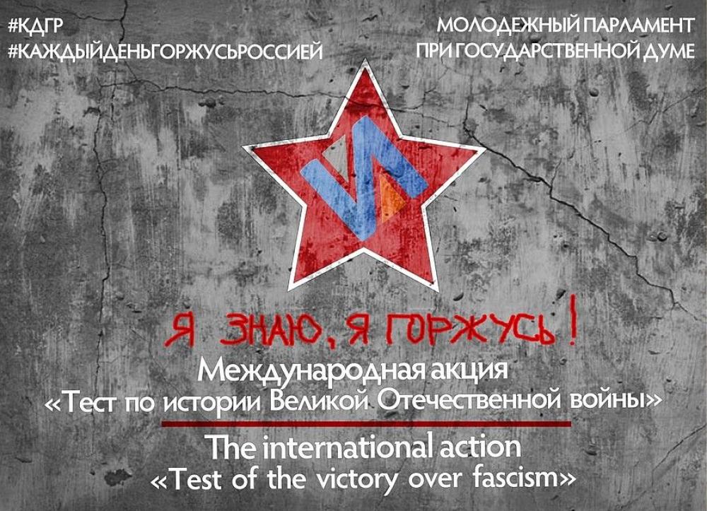 Фото новости - Крымчане сдадут тест на знание истории Великой Отечественной войны