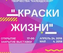 Выставка «Краски жизни» откроется в Евпатории