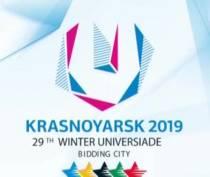 Крым примет огонь Всемирной зимней универсиады 2019 года