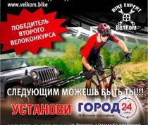Победитель второго велоконкурса