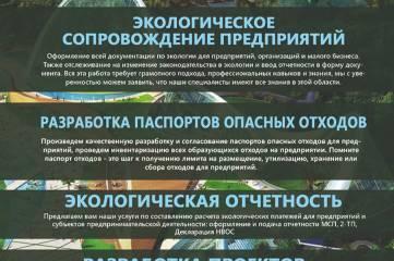 «Крым ЭкоПроект»: Квалифицированная помощь в экологии предприятия!