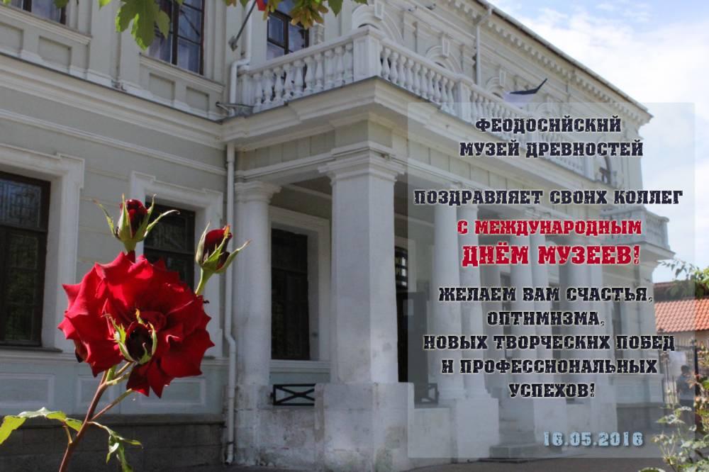 Поздравление краеведческого музея с юбилеем