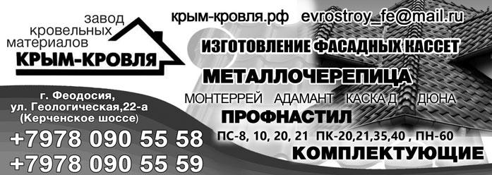 ООО Крым-Кровля