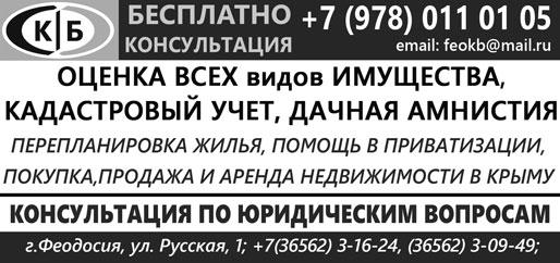 ООО Феодосийское кадастровое бюро