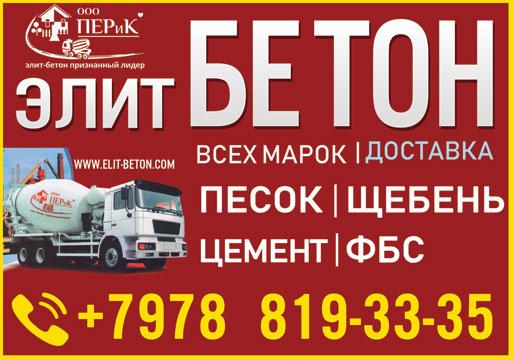ООО Перик