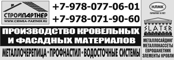 ООО СтройПартнер