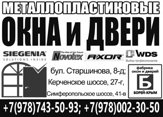 ООО Борей-Крым