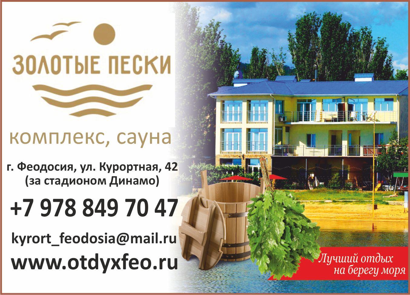 ИП Созоник О.В.