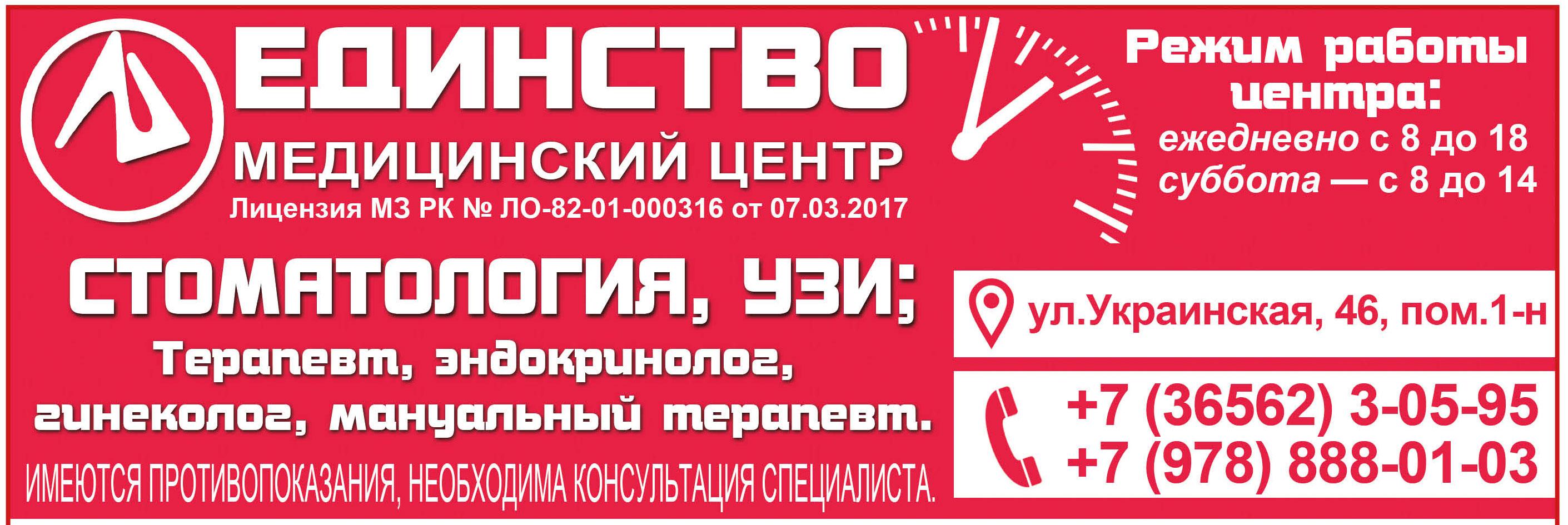 ООО ФЛДЦ Единство