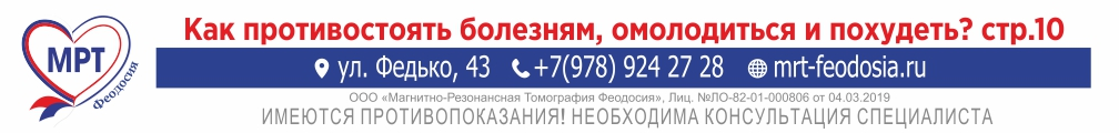 ООО «Магнитно-Резонансная Томография Феодосия»