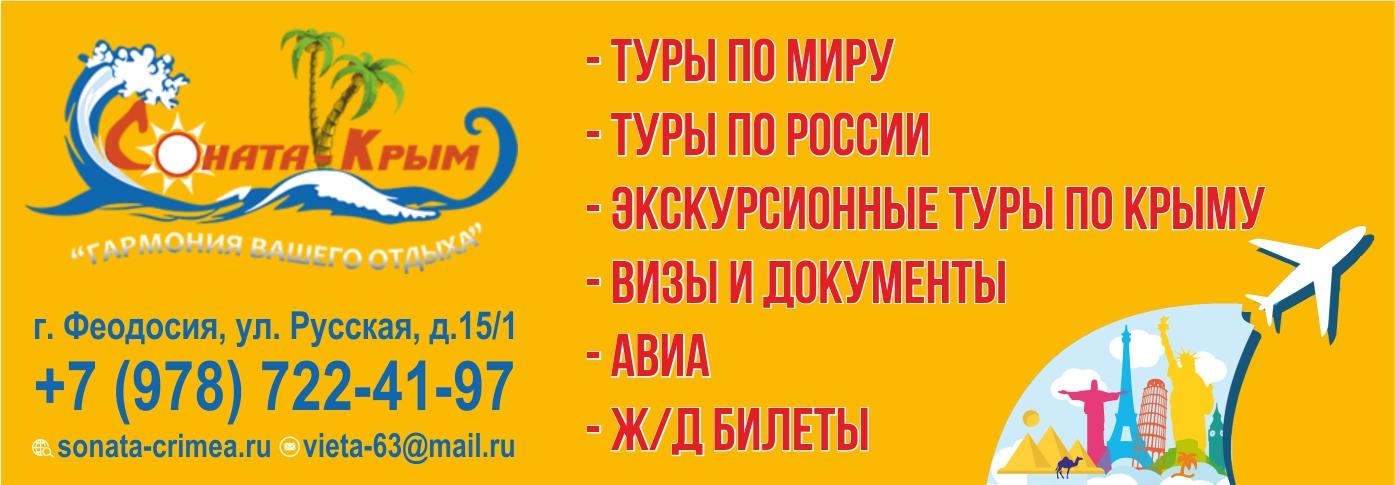 ИП Зайцева Т.И. «Соната-Крым