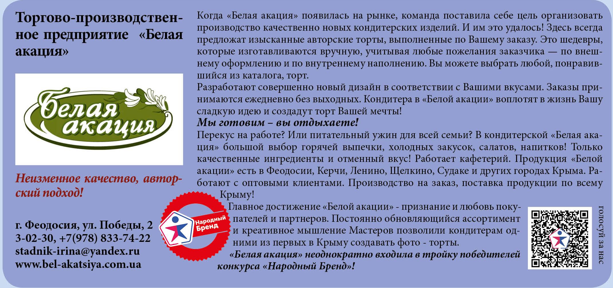 ООО «Белая Акация Крым»