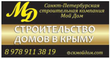 СК Строй