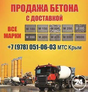 Купить бетон  Феодосия, цена, с доставкой в Феодосии