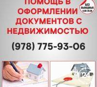 Узаконение земельных участков в Феодосии, оформление документации с недвижимостью Феодосия