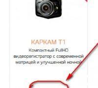 Новый Видеорегистратор Каркам Т1