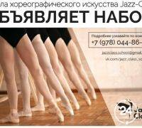 Набор в школу-студию хореографического искусства
