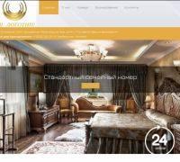 Продается готовый сайт гостиницы или отеля с мобильным приложением!