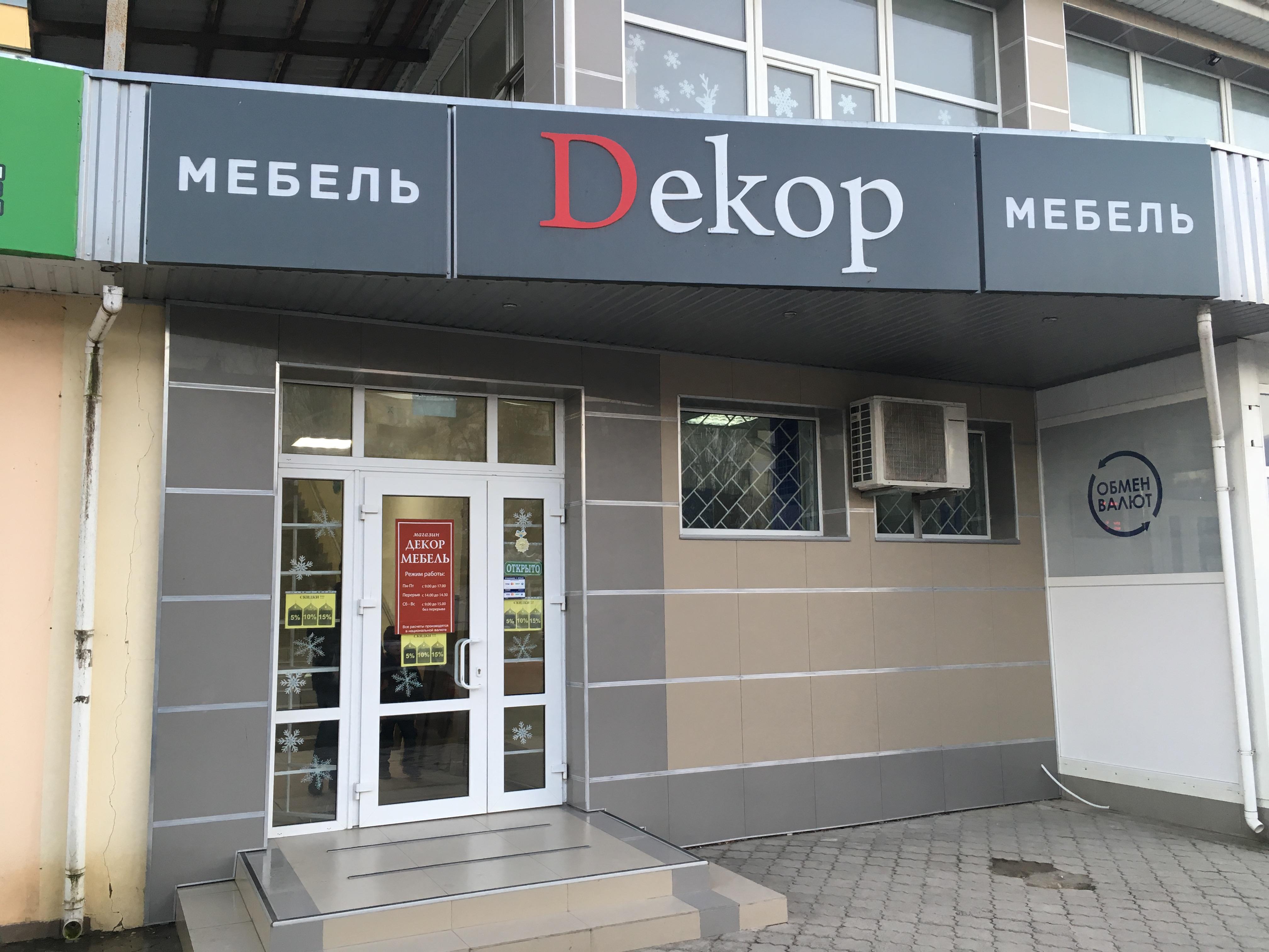 Фирма: Магазин Декор