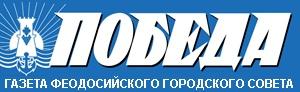 Победа, редакция газеты логотип