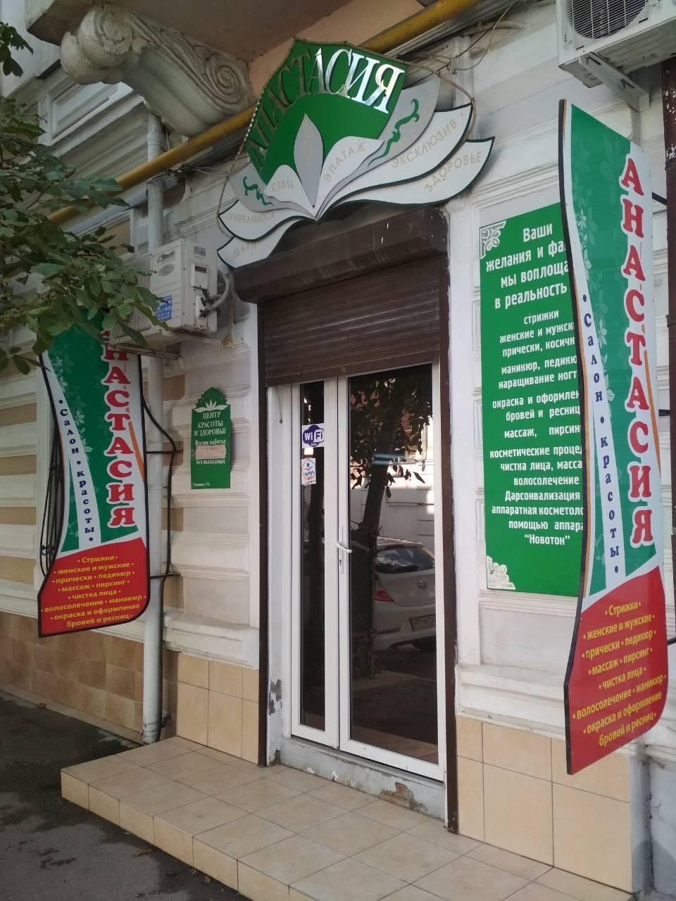 Фирма: Салон-парикмахерская Анастасия. Косметология