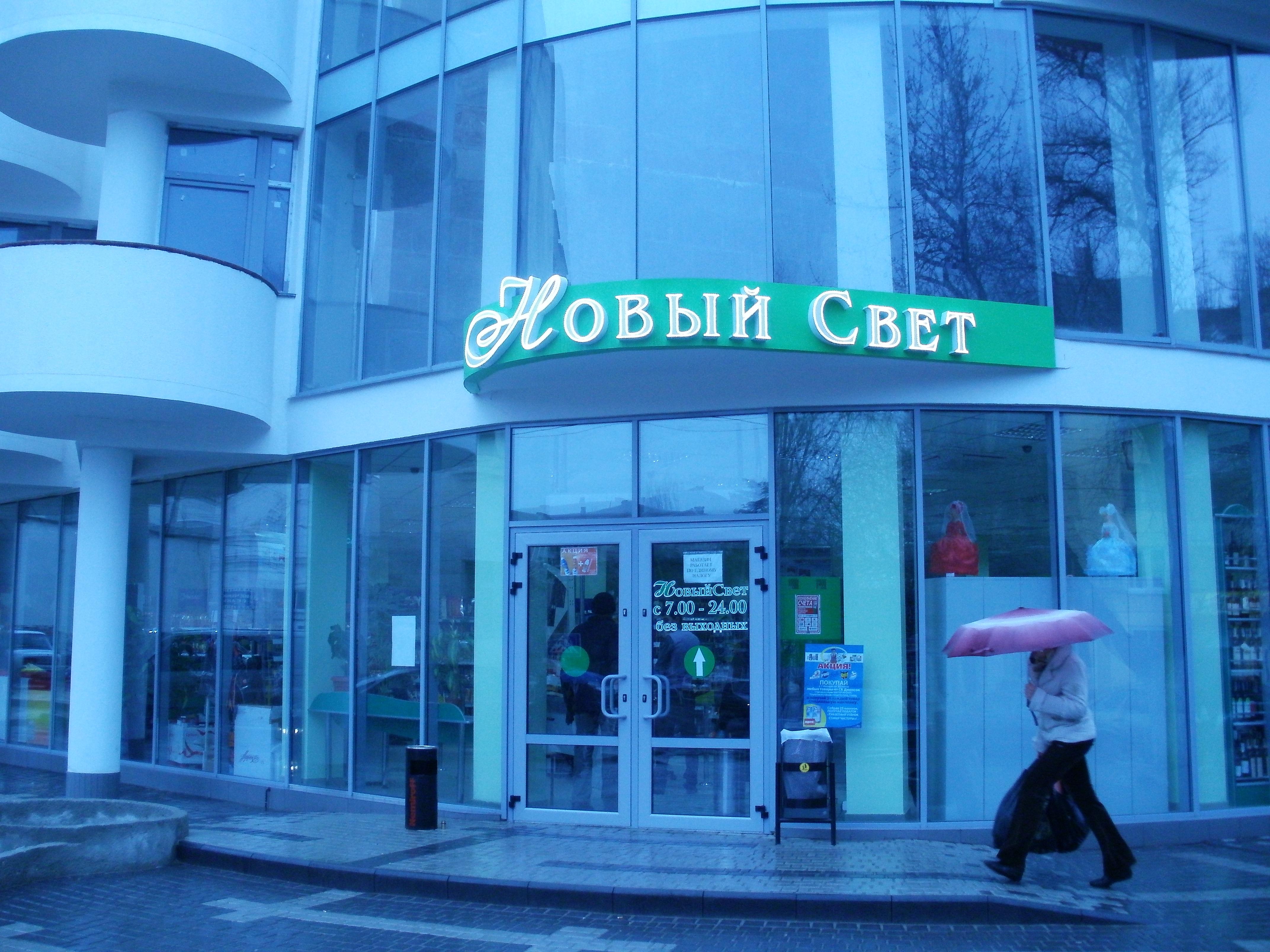 Фирма: Новый свет, магазин, кафе